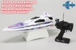 Kyosho 40116VE - ELECTRIC POWERED RACING BOAT EP AIRSTREAK 500 VE Readyset
