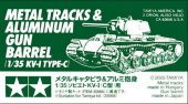 Tamiya #8088004 - Metal Tracks & Aluminum Gun Barrel (for KV-1 Type C)